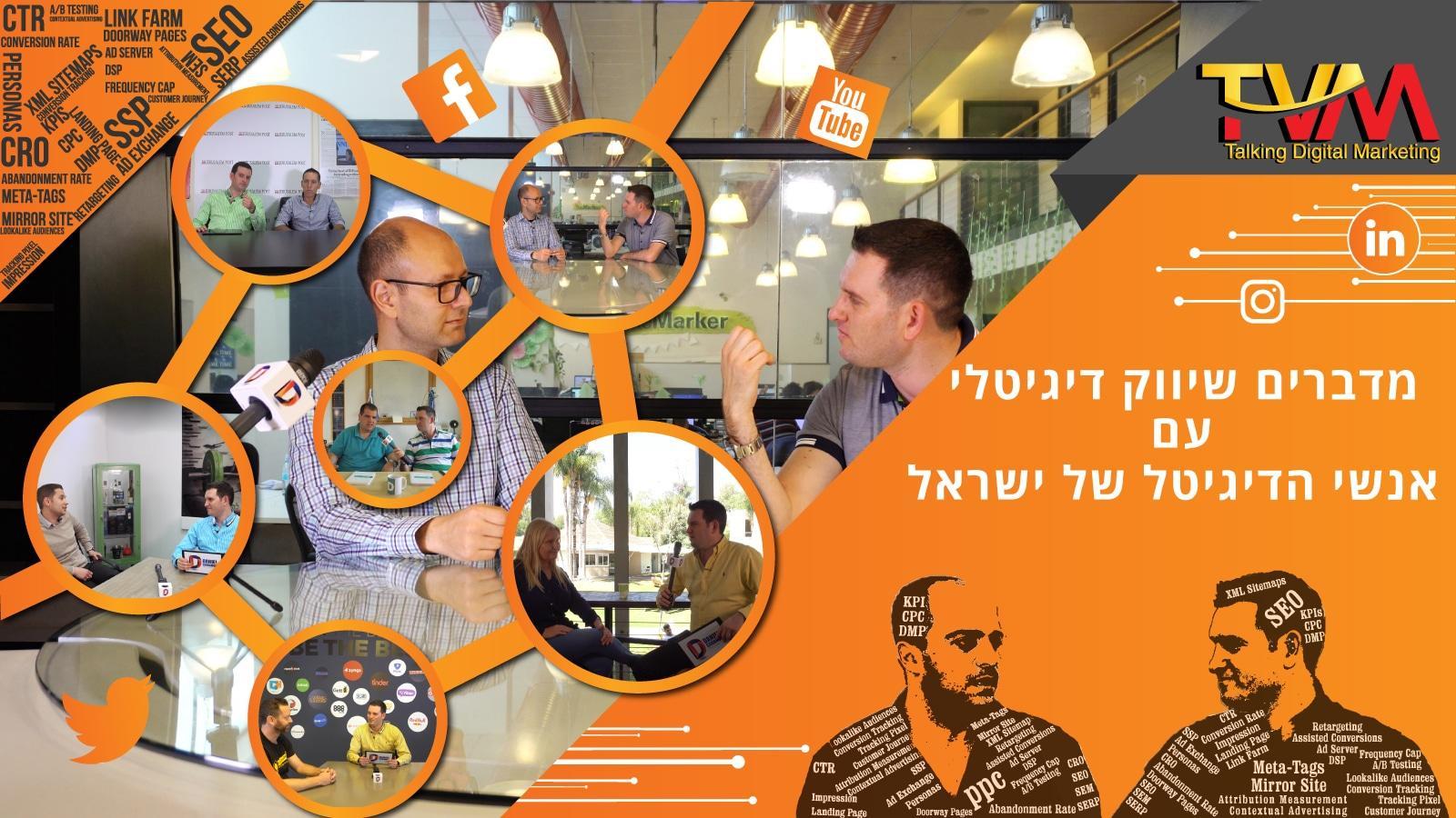 TVM מדברים שיווק דיגיטלי
