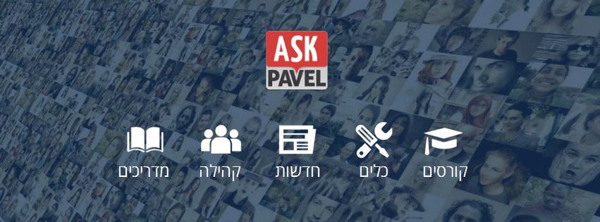 קהילת קידום אתרים AskPavel