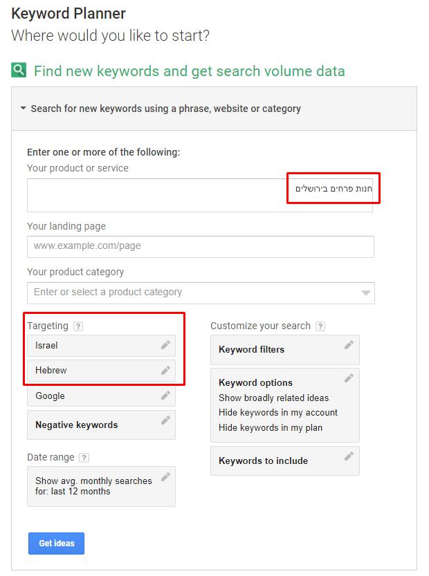 keyword planner settings