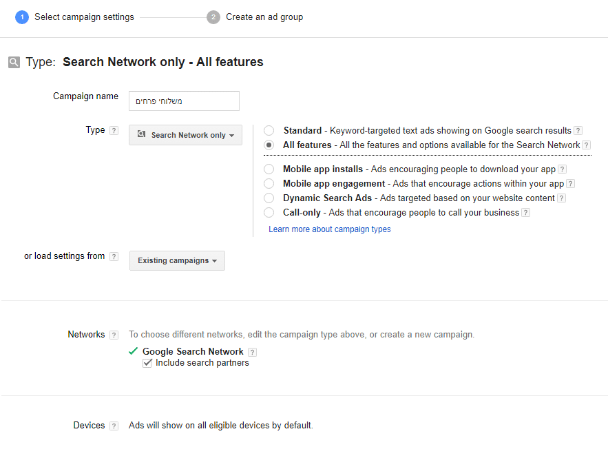 search network only settings