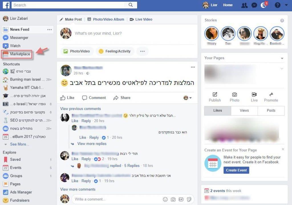 מרקטפלייס בישראל