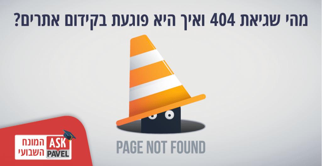 שגיאה 404