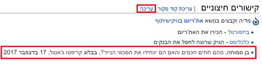 קישור בוויקיפדיה