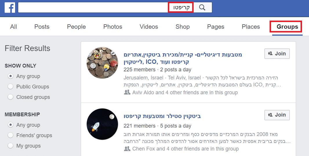 חיפוש קבוצות בפייסבוק