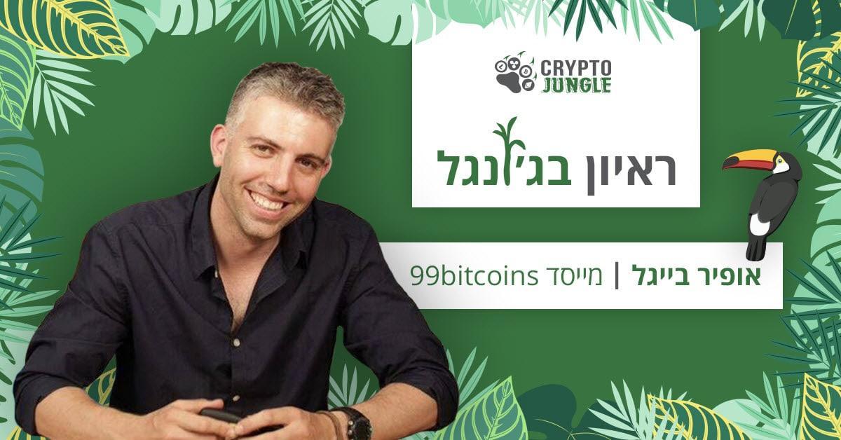 ראיון בג'ונגל