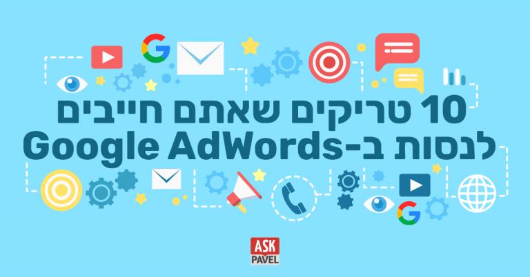 10 טריקים שחייבים לנסות ב-google adwords