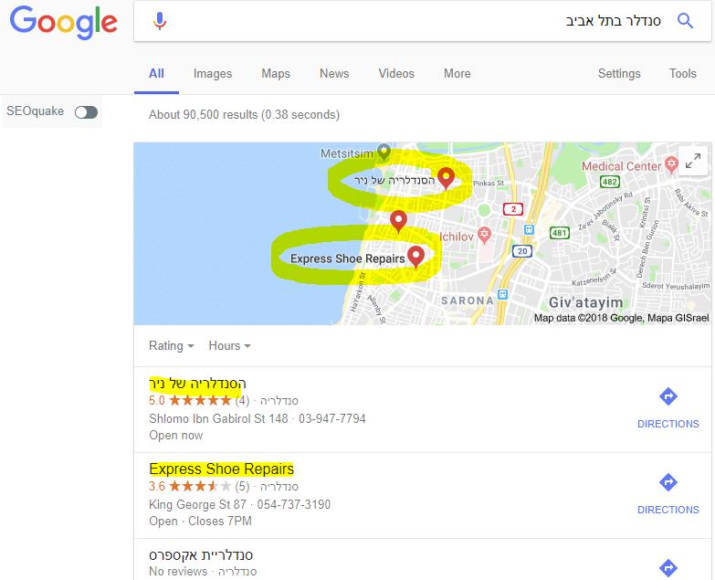 גוגל מיי ביזנס לעסקים