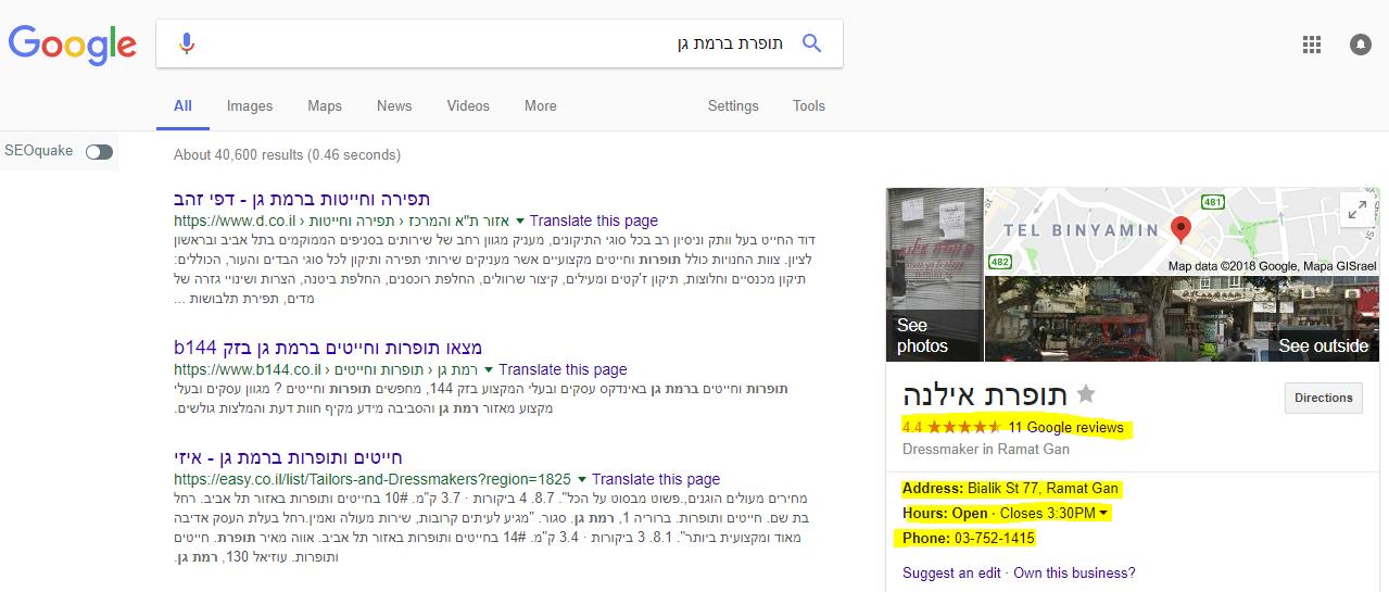 גוגל מיי ביזנס לעסק