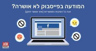 פייסבוק לא מאשרת מודעה