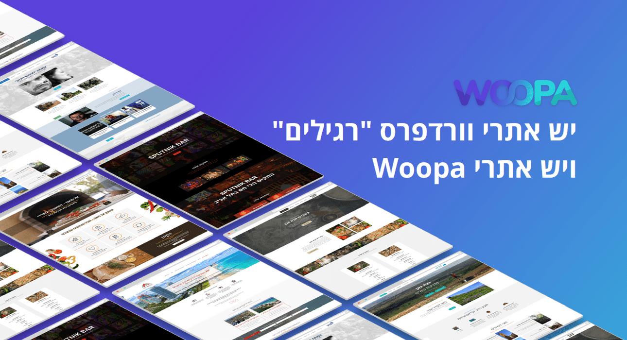 בניית אתרי וורדפרס Woopa