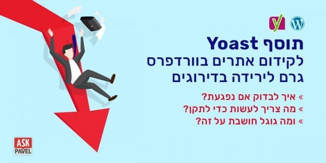 באג בתוסף YOAST