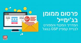 פרסום ממומן בג׳ימייל