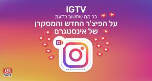 IGTV אינסטגרם