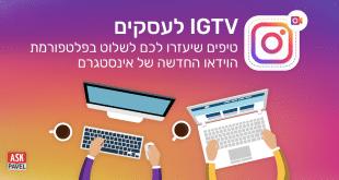 IGTV לעסקים