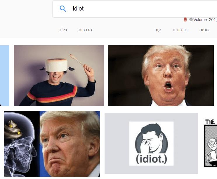 הפצצת גוגל - טראמפ