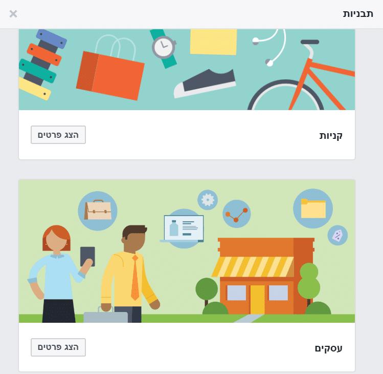 תבניות עסקים בפייסבוק