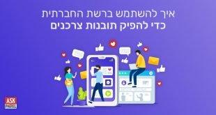 תובנות צרכנים מהרשת החברתית