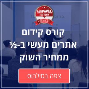 AskPavel Academy SEO