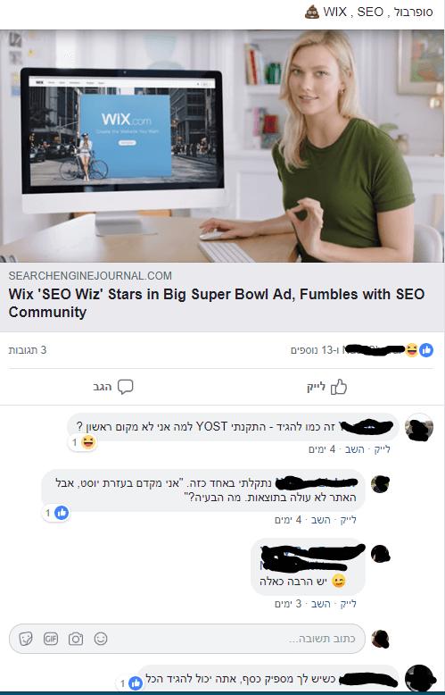 תגובות לפרסומת WIX בסופרבל