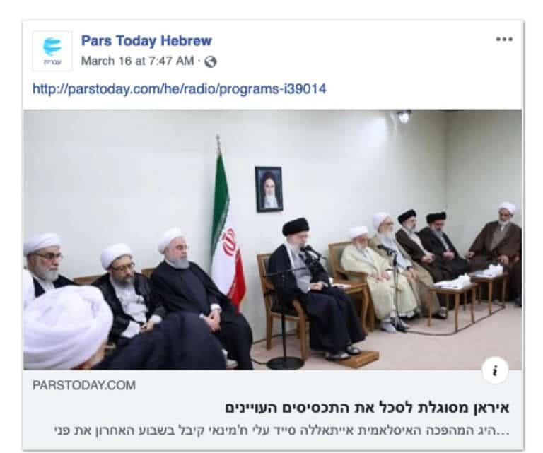 מניפולציה איראנית בפייסבוק