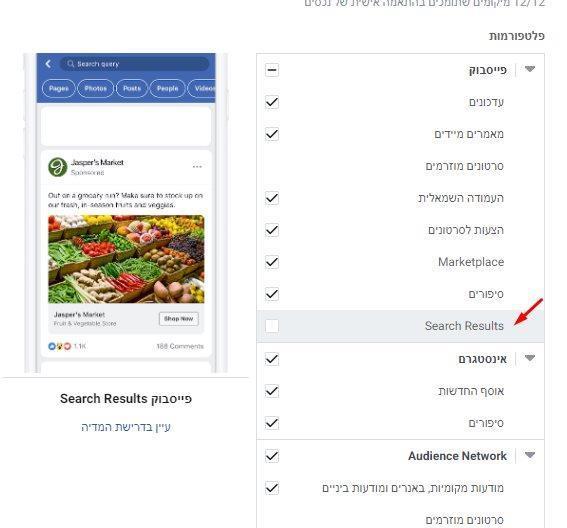 אופציית פרסום בתוצאות חיפוש בפייסבוק