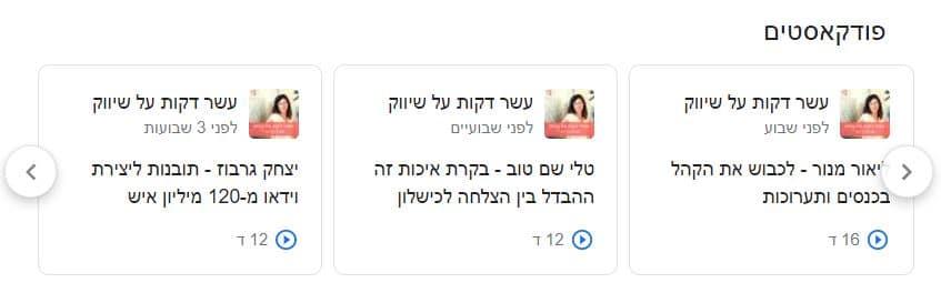 פודקאסטים בתוצאות החיפוש של גוגל ישראל