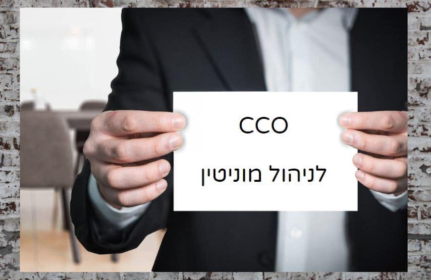 ניהול מוניטין יעבור לאחריות ה-CCO בארגון