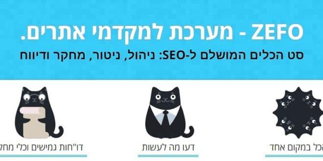 מערכת Zefo לקידום אתרים