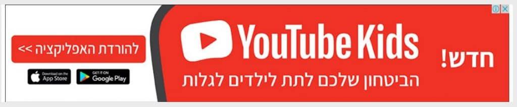 יוטיוב קידס בישראל
