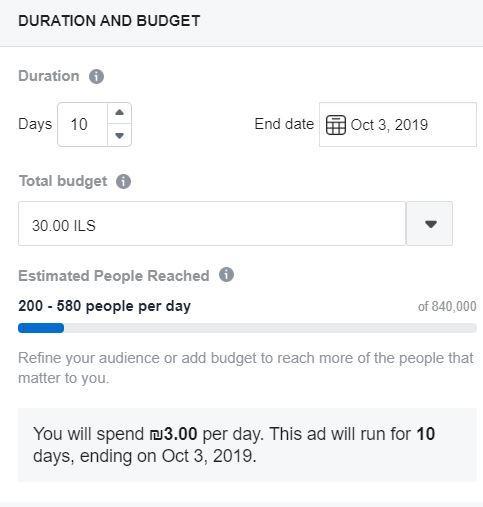 הגדרת משך הפרסום והתקציב הרצוי
