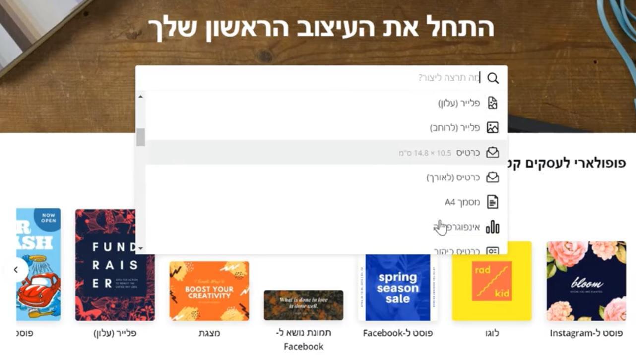 מסך התחלת עיצוב באתר קנבה