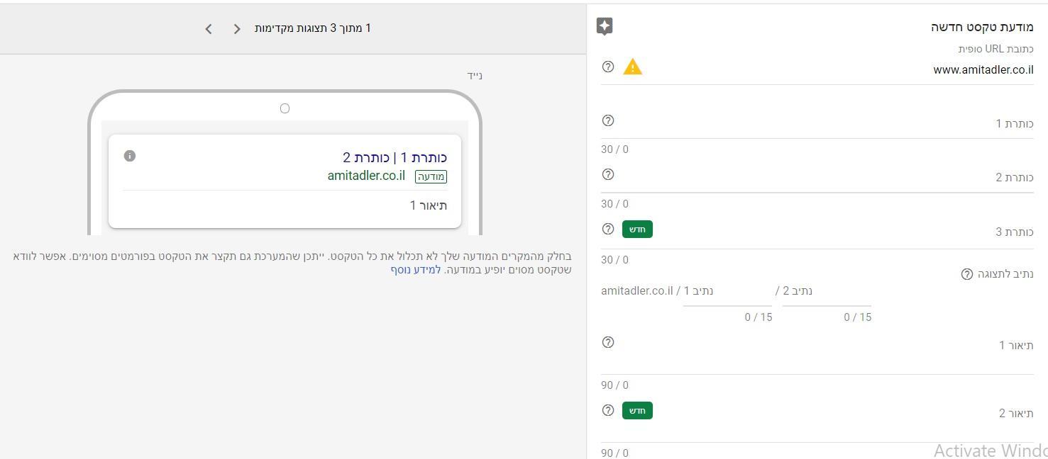 ניסוח מודעות טקסט בקמפיין גוגל