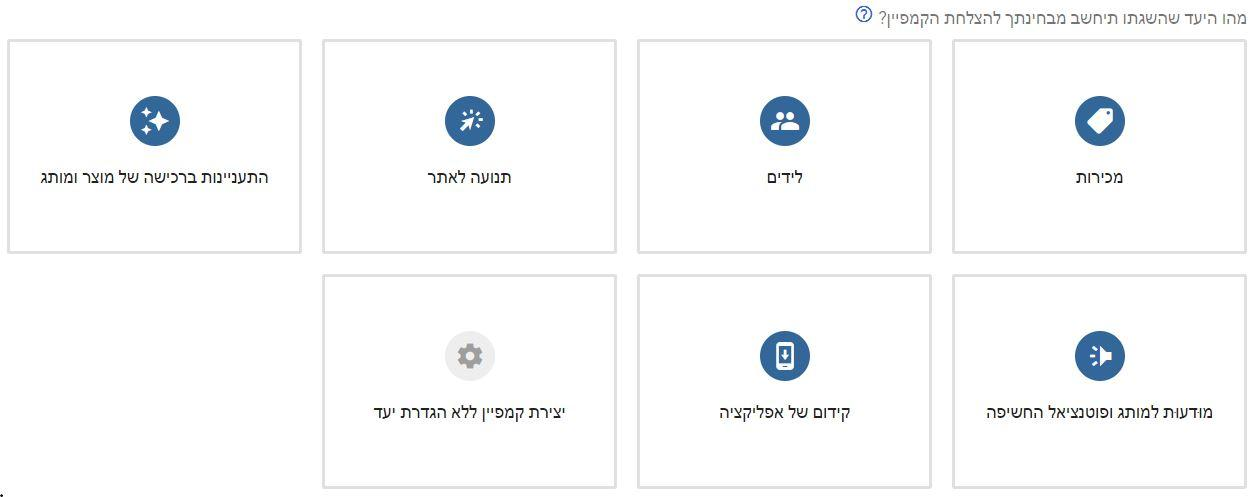 בחירת יעד לקמפיין גוגל