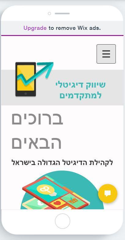 תצוגת מובייל של אתר ויקס