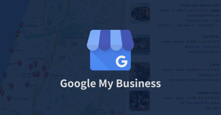 מדריך גוגל לעסק שלי